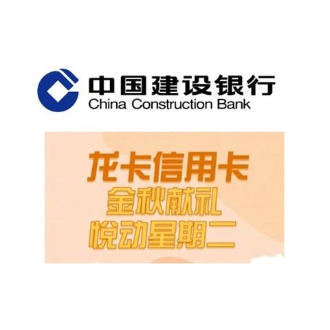 移动专享:限上海地区 建设银行 悦动星期二