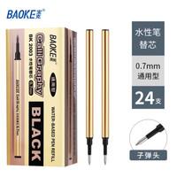 BAOKE 宝克 BK2003 水性笔专用替芯 24支金色笔杆 0.7mm