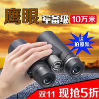 【抢5折1个】ZLISIAR军标高清双筒望远镜