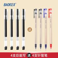 BAOKE 宝克 PC3808 巨能写大容量中性笔 4支 送4支中性笔