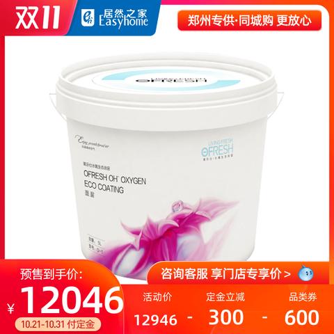氧乐仕森呼吸卧室3+1套餐 环保负氧离子除甲醛墙面漆
