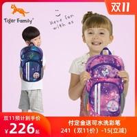 tigerfamily幼儿园护脊书包 学龄前小童女男减负户外旅游出行背包