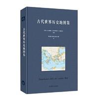 《古代世界历史地图集》