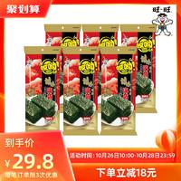旺旺 哎呦浪味海苔10g*6 原味辣味海苔脆海味办公室即食零食酥脆
