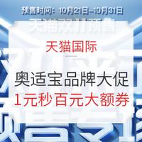 天猫国际 orthomol奥适宝海外旗舰店