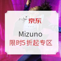 京东 Mizuno 美津浓 双11第一波开启