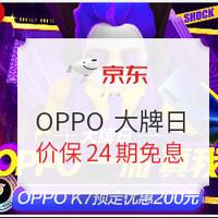 京东 OPPO系列 大牌日
