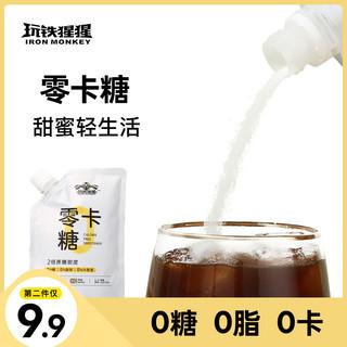 玩铁猩猩低脂0卡糖零卡糖代糖无糖精低0脂赤藓糖醇烘焙用