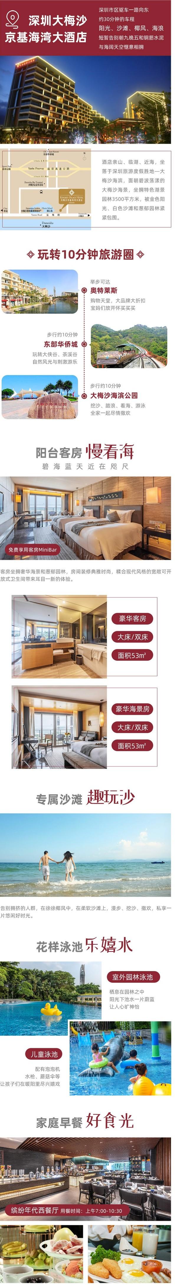 可拆分!深圳大梅沙京基海湾酒店 豪华房2晚(含早+minibar)
