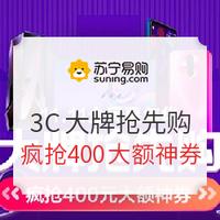苏宁 双十一预售 3C大牌抢先购