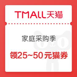 天猫超市 家庭采购季 199-25/299-40/399-50元猫超券