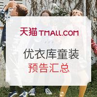 天猫精选 优衣库官方旗舰店 童装