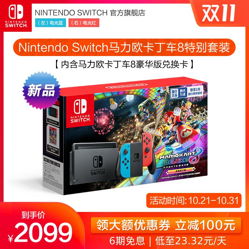 Nintendo Switch 任天堂 国行马力欧卡丁车8限量特别套装 家用游戏机续航版增强版