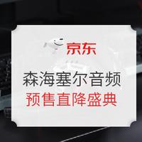 京东自营 森海塞尔耳机 爆款直降 最高12期免息