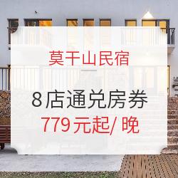 莫干山亲子民宿 8店1-2晚通兑房券(含早餐+正餐)