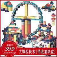 范缇思大颗粒积木游乐园儿童益智玩具男女孩拼装DIY桶装积木