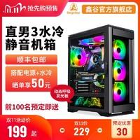 鑫谷直男3电脑机箱水冷个性组装diy台式主机matx透明全透玻璃静音