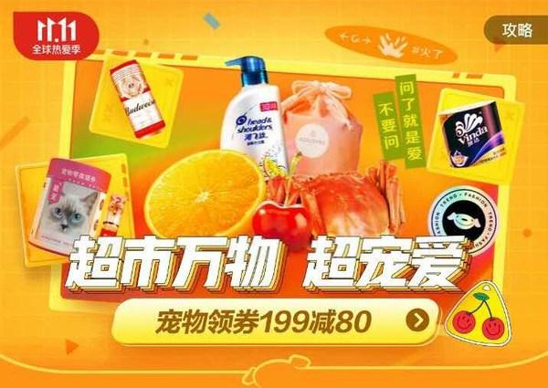 促销活动:京东超市  超市万物超有爱