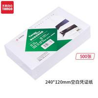 天章(TANGO) 240*120mm空白凭证纸复印纸/激光记账凭证打印纸财务通用表单凭证纸80克/500张/包/1包装 *19件