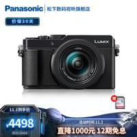 松下(Panasonic)LX100M2 数码卡片相机 M4/3英寸大底 F1.7大光圈镜头