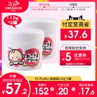 【双11预售】日本To-plan婴儿童面霜宝宝润肤霜护肤擦脸霜110g*2