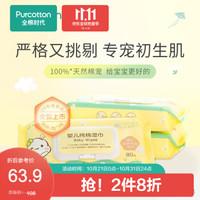 全棉时代 婴儿湿巾带盖便携新生儿湿纸巾添加洋甘菊和精油精华15*20cm 80抽/包 3包