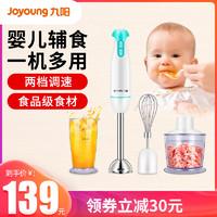 九阳手持料理棒婴儿辅食机宝宝电动研磨家用多功能小型搅拌器奶昔
