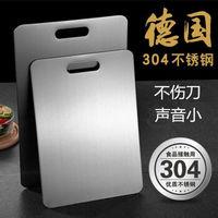宏搏 304不锈钢菜板防霉砧板家用案板切菜板砧板面板擀面板 360*250*1.7mm 304不锈钢