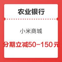 农业银行 X 小米商城 分期享满减