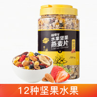 福事多水果坚果燕麦片1kg早餐冲饮速食 即食代餐食品无糖精非脱脂