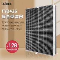 欧能达配飞利浦空气净化器FY2426适配AC2880除甲醛2888过滤网滤芯 *2件