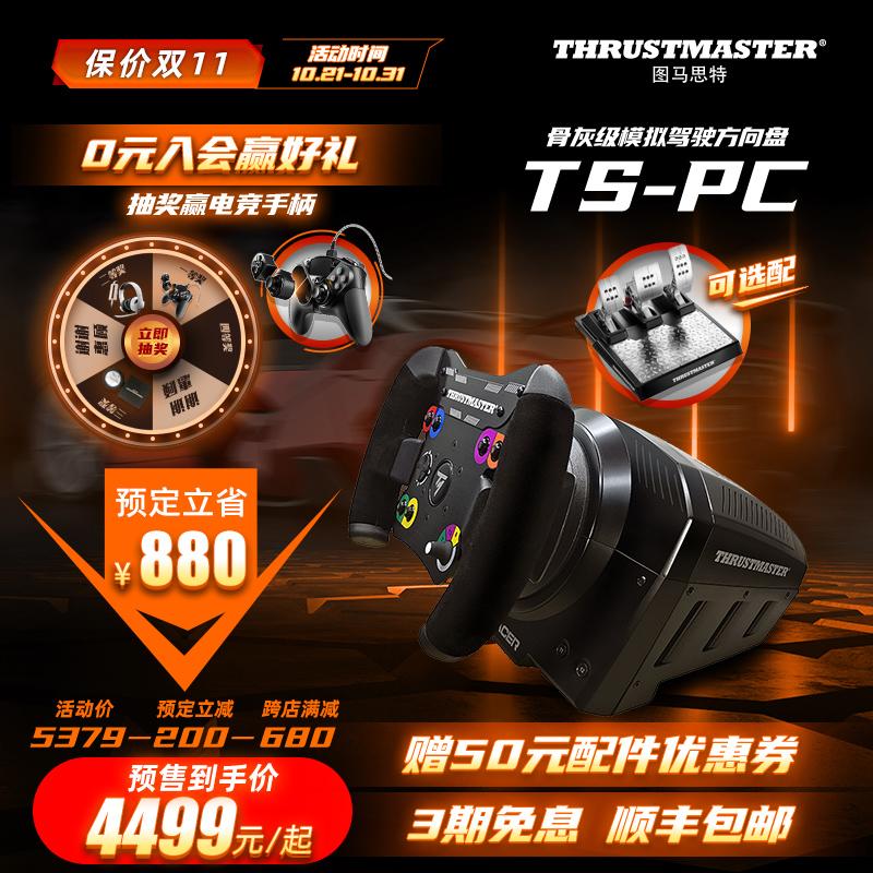 THRUSTMASTER 图马思特 TS-PC赛车游戏方向盘