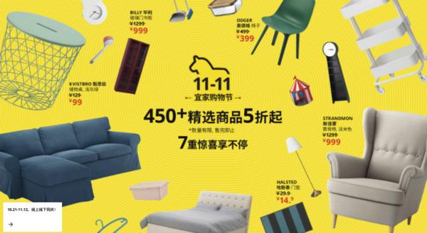 促销活动:宜家家居官网 11-11 宜家购物节