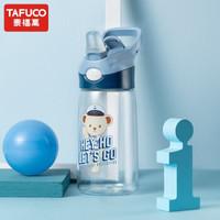 日本泰福高儿童水杯 泰迪航海蓝-400ml