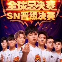 恭喜SN晋级决赛,LPL冲鸭!