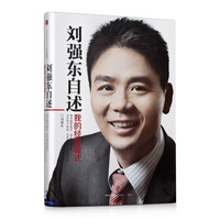 《我的经营模式》 (刘强东自述)