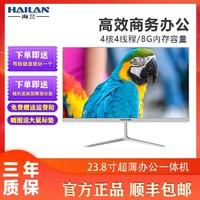 海兰 x6 商务办公一体机(G5420、8GB、120GB)
