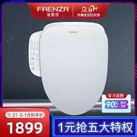 法恩莎即热式冷热按摩电动清洗妇洗烘干智能马桶盖板豪华版FGB018
