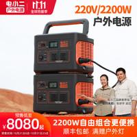 【11.11预售】电小二户外电源组合式2200W大功率大容量220V移动便携应急备用蓄电池 户外电源1100pro*2