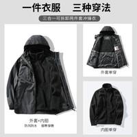 北极绒 1203 冲锋衣男女三合一可拆卸外套登山服冲锋衣裤 *4件