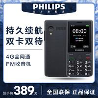 飞利浦(PHILIPS) E289 移动联通电信4G全网通 微信功能 超长待机 直板按键 学生备用智能老年手机