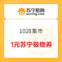 苏宁易购 1028集市 20-3、50-10元苏宁极物券