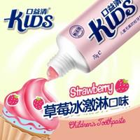 口益清 无氟儿童牙膏70g 草莓冰激凌口味