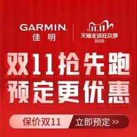 天猫精选 GARMIN/佳明 狂欢双11