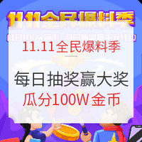 11.11全民爆料季:神秘大奖揭晓,发爆料争做锦鲤本鲤~