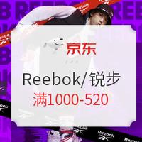500元买齐一身过冬装!京东reebok官方店年度爆炸折扣