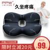 PPW坐垫椅垫办公室椅子美臀久坐神器记忆棉座垫痔疮屁股屁垫透气