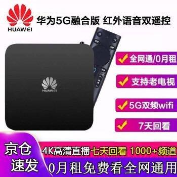华为 网络电视机顶盒语音遥控5G双频wifi无线电视盒子4K机顶盒安卓电视盒子 华为5G 开机电视