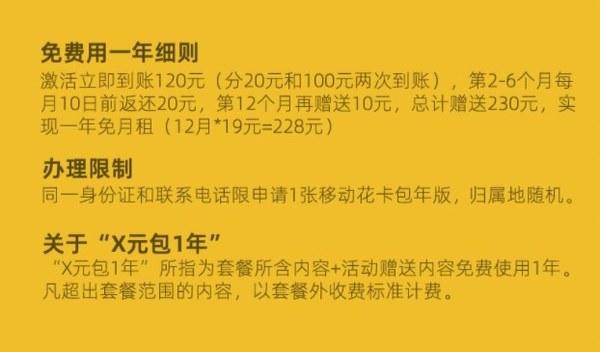 中国移动 花卡包年版 6G通用+30G定向+100分钟