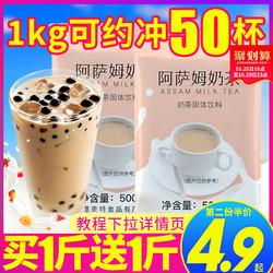 可冲25杯港式原味阿萨姆奶茶粉家用奶茶店专用原材料抖音同款速溶免煮袋装